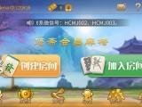 福建棋牌软件平台开发麦稞专业定制