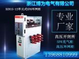 浙江博为XGN15-12/24型单元式 模块化六氟化硫环网柜