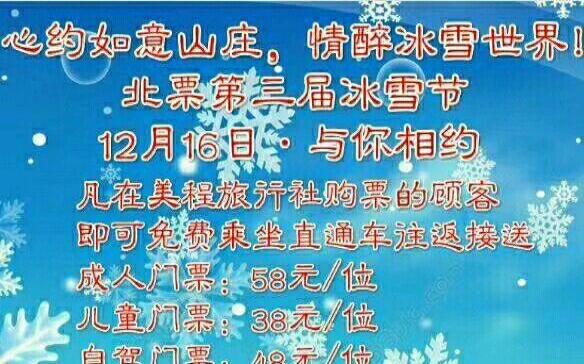 如意山庄冰雪节直通车12月16日正式开通了!