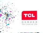 黄梅TCL电视维修 原装配件 售后服务免费上门电话