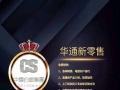 【华通新零售官网招商】加盟官网/加盟费用/项目详情