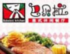 巴贝拉意式休闲餐厅加盟