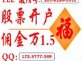 河北邯郸免费开户,炒股开户佣金最低是多少?