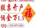 沧州有100万资金炒股开户,佣金可以做到多少