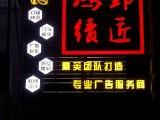 沈阳市牌匾门头丨喷绘写真丨灯箱制作