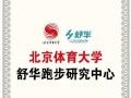 惠州石湾跑步机哪里有卖,石湾健身器材,石湾体育用品