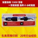 深圳市透明不干胶烫金标签货源 名美而雅通过5大体系认证与执行