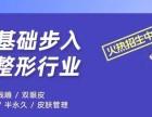 国内好的微整学校排名一一上海伊美国际美容培训