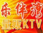 乐伴湾量贩KTV加盟