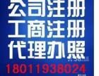 广州代理注册公司,多年经验,成功人士首选