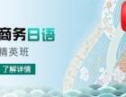 上海黄浦日语初级培训班,小班面授课