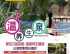 云浮新兴荣熙假日温泉酒店促销