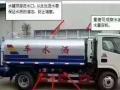 转让 油罐车东风常年定做改装加油车洒水车