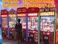 大同市娃娃机经销商 夹烟机娃娃机经销商