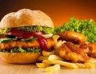 汉堡王加盟费多少钱/汉堡快餐加盟店投资