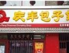 庆丰包子铺加盟好不好加盟费多少北京庆丰包子铺