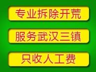 武昌南苑花园家装工程装修拆除多少钱门店厂房商场拆除清运开荒