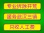武汉专业房屋翻新,砸墙出渣 酒店 厂房 商场 店铺拆除清场