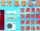 科龙空调(西安未央区服务维修点(专业联系方式是多少?