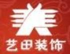 艺田装饰装潢加盟