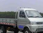 小货车三轮车搬家拉货便宜,清垃圾旧家具地点不限