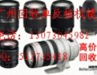 广州回收24-70镜头,太平洋店铺回收24-70镜头,回收镜