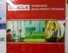 重庆思庄Oracle OCP5月周末班预约报名中