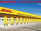 黄山DHL国际快递邮寄食品 药品 化工品 电池手机