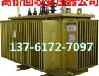 绍兴变压器回收 杭州绍兴变压器回收