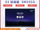 成都MAXHUB SM55CA会议平板代理商