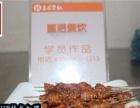 豆皮涮牛肚免费加盟 夜市小吃烧烤 爆炒海鲜配方培训