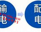 在连云港办理售电业务许可证提供人员