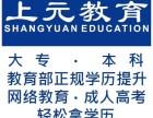 海门报大专培训机构/专升本培训/海门报本科培训学校