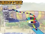 超級巨獸碗滑梯