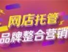 杭州天猫代运营 淘宝代运营公司 电商代运营 淘宝网店托管
