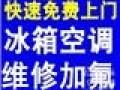 江宁五星电器维修太阳能,冰箱灶具 空调移机维修制冷
