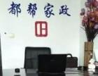 张家港都帮家政提供家庭保洁 公司保洁 开荒保洁