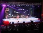 杭州最好的庆典公司/尚音文化舞美灯光音响租赁
