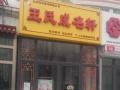滨州起名哪里好?宝宝起名、公司起名、风水勘测与设计