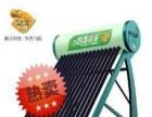 四季沐歌太阳能特价销售2080赠送仪表免费安装