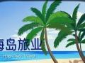 海南旅游会议接待、租车、特价酒店、各大景点门票预订