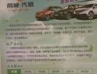 同诚免费用车加盟 汽车租赁投资金额 1万元以下