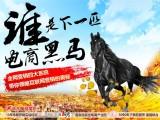 上海電商運營培訓 學校選的好創業開店沒煩惱
