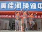 美佳润:换油行业中的领军品牌加盟 汽车美容