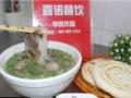 西安正宗羊肉泡馍加盟 腊牛肉夹馍凉皮牛肉臊子面培训