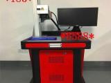 石岩金属激光打标机石岩塑胶激光镭雕机