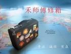 深圳禾师傅维修拉杆箱-旅行箱-行李箱 深圳分店