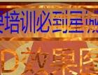 广州从化星城会计电脑英语专业培训_星城办公软件培训