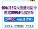 武汉电信宽带500M加看电视套餐月付159元办理免安装费