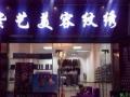 紫艺美容纹绣店转让